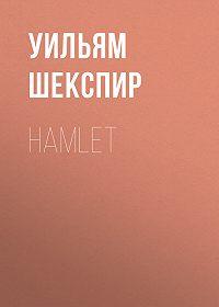 Уильям Шекспир -Hamlet