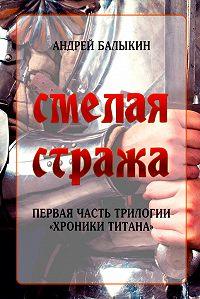 Андрей Балыкин -Смелая стража