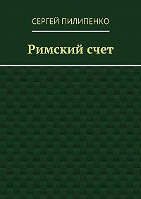 Сергей Пилипенко - Римскийсчет