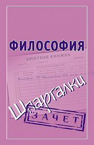 Мария Малышкина - Философия. Шпаргалки