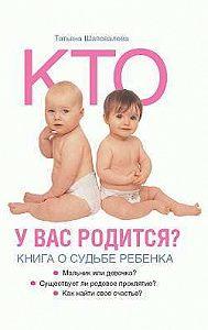 Татьяна Шаповалова -Кто у вас родится? Книга о судьбе ребенка