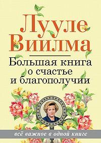 Лууле Виилма -Большая книга о счастье и благополучии