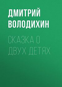 Дмитрий Володихин -Сказка о двух детях
