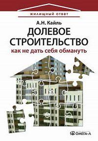 Александр Кайль -Долевое строительство: как не дать себя обмануть
