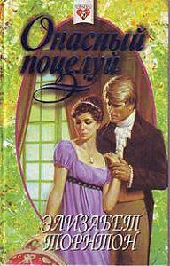 Элизабет Торнтон - Опасный поцелуй (Самозванка)