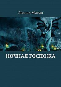 Леонид Митин -Ночная госпожа