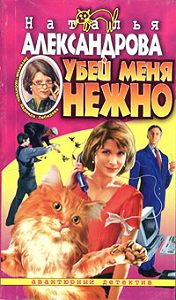 Наталья Александрова -Убей меня нежно