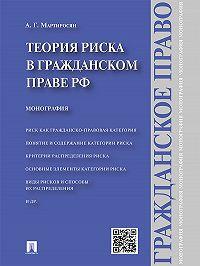 Артем Гагикович Мартиросян -Теория риска в гражданском праве РФ. Монография