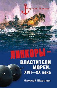 Николай Шавыкин -Линкоры – властители морей. XVII–XX века