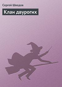 Сергей Шведов -Клан двурогих
