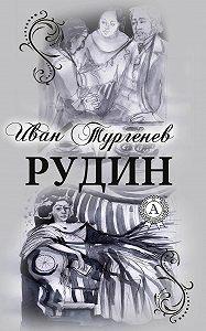 Иван Тургенев -Рудин (С иллюстрациями)