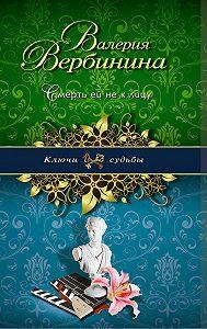 Валерия Вербинина -Смерть ей не к лицу