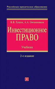 А. А. Овчинников -Инвестиционное право. Учебник