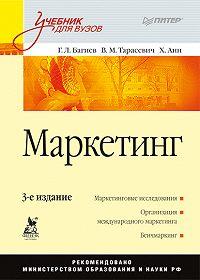 Георгий Багиев -Маркетинг: Учебник для вузов