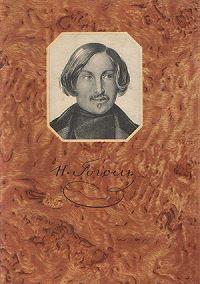 Николай Гоголь -Рим