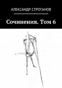 Александр Строганов -Сочинения. Том 6