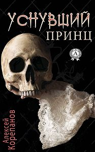 Алексей Корепанов - Уснувший принц