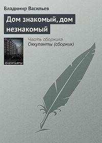 Владимир Васильев -Дом знакомый, дом незнакомый