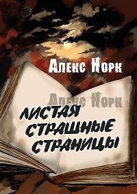 Алекс Норк - Листая страшные страницы