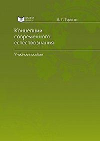 Вардан Григорьевич Торосян -Концепции современного естествознания