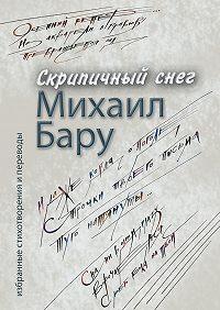 Михаил Бару - Скрипичный снег