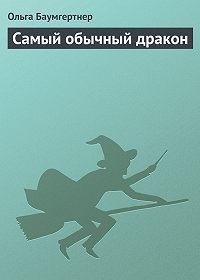 Ольга Баумгертнер -Самый обычный дракон
