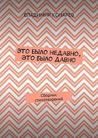 Владимир Конарев -Это было недавно, это было давно. Сборник стихотворений