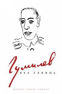 Павел Фокин -Гумилев без глянца