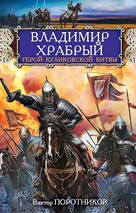 Виктор Поротников - Владимир Храбрый. Герой Куликовской битвы