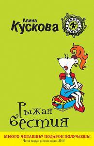 Алина Кускова - Рыжая бестия