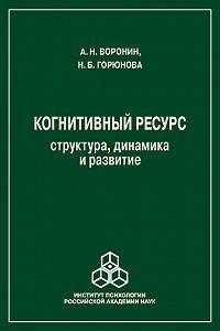 Наталья Горюнова -Когнитивный ресурс. Структура, динамика, развитие