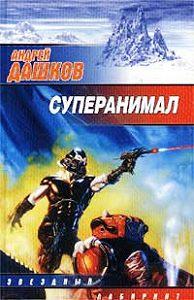 Андрей Дашков -Человек дороги