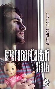 Феофан Талич -Приговорённый жить