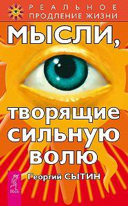 Георгий Николаевич Сытин -Мысли, творящие сильную волю