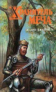 Лэйна Джеймс -Хранитель меча