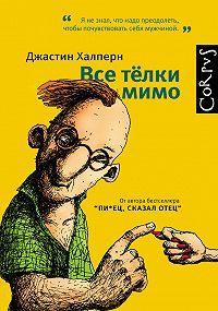 Джастин Халперн -Все тёлки мимо