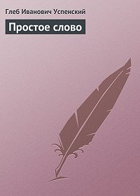 Глеб Успенский -Простое слово