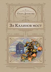 Ольга Денисова -За Калинов мост