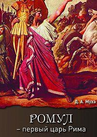 Даниил Муха -Ромул– первый царьРима. Эпическая повесть