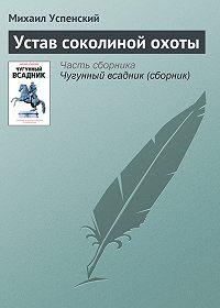 Михаил Успенский -Устав соколиной охоты