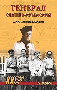О. С. Смыслов - Генерал Слащев-Крымский. Победы, эмиграция, возвращение