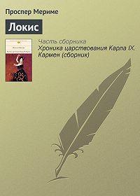 Проспер Мериме -Локис