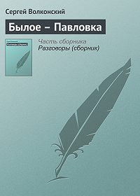 Сергей Волконский -Былое – Павловка