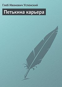 Глеб Успенский - Петькина карьера