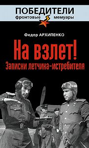 Федор Архипенко -На взлет! Записки летчика-истребителя
