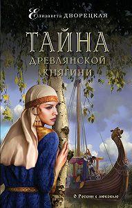 Елизавета Дворецкая -Тайна древлянской княгини