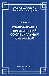 Владимир Павлов -Квалификация преступления со специальным субъектом