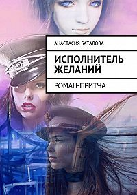 Анастасия Баталова -Исполнитель желаний