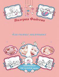 Валерия Фадеева -Массаж и гимнастика для самых маленьких от рождения до года