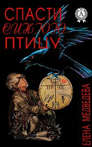 Елена Медведева - Спасти синюю птицу